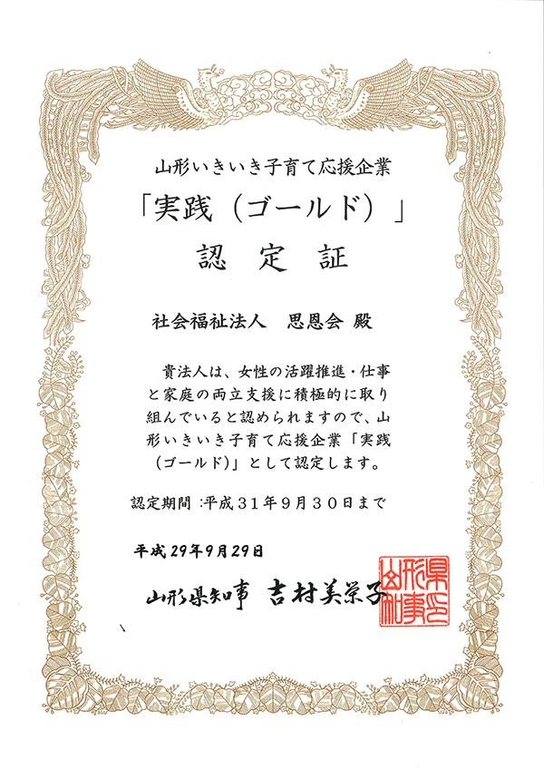 山形いきいき子育て応援企業「実践(ゴールド)」認定証